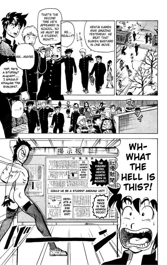 Ultimate!! Hentai Kamen 21 Page 2