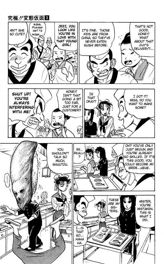 Ultimate!! Hentai Kamen 22 Page 3