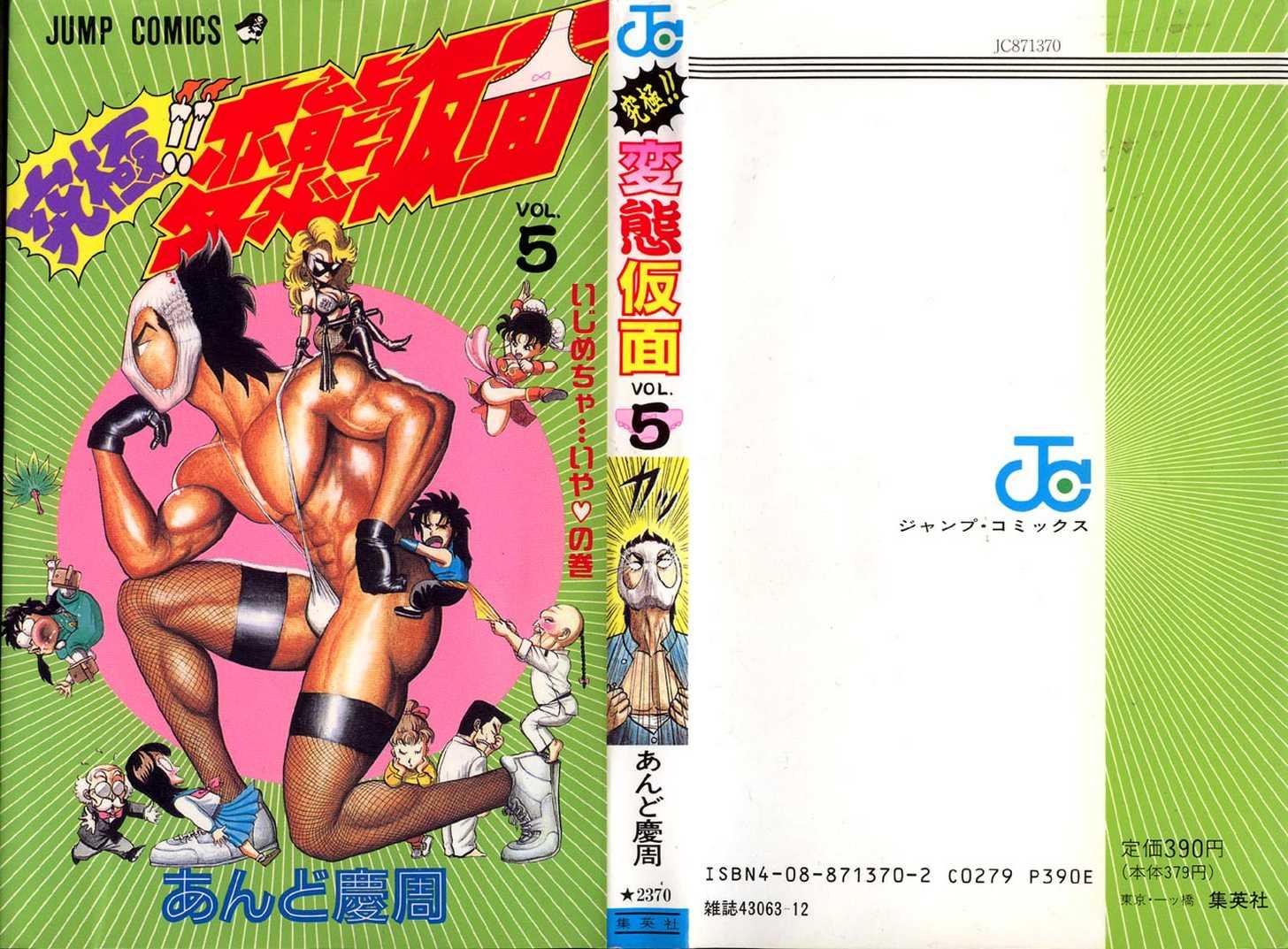 Ultimate!! Hentai Kamen 40 Page 1