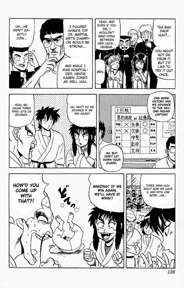 Ultimate!! Hentai Kamen 47 Page 2