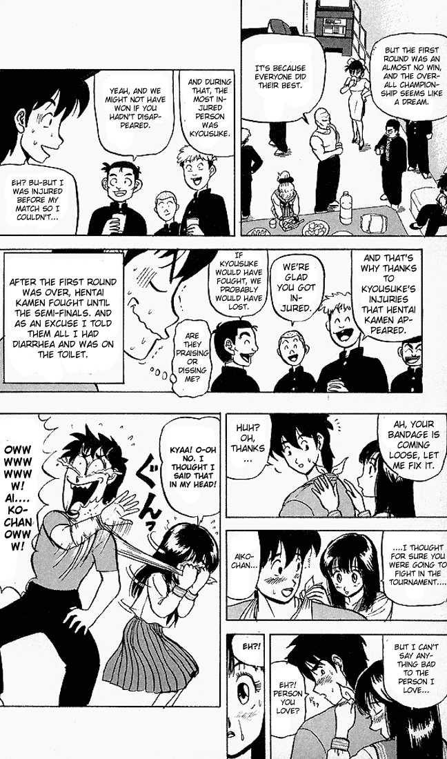 Ultimate!! Hentai Kamen 49 Page 2