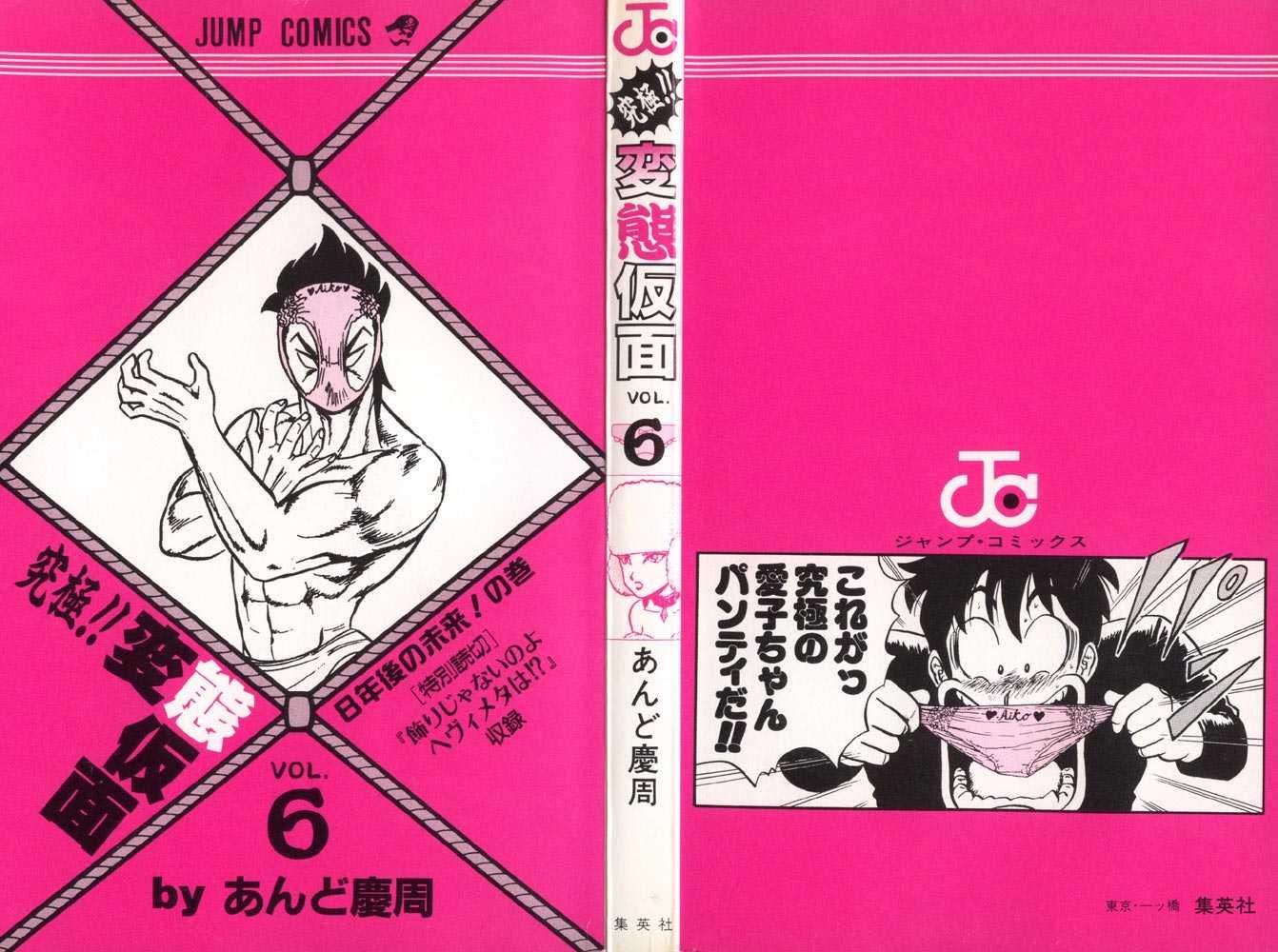Ultimate!! Hentai Kamen 51 Page 2