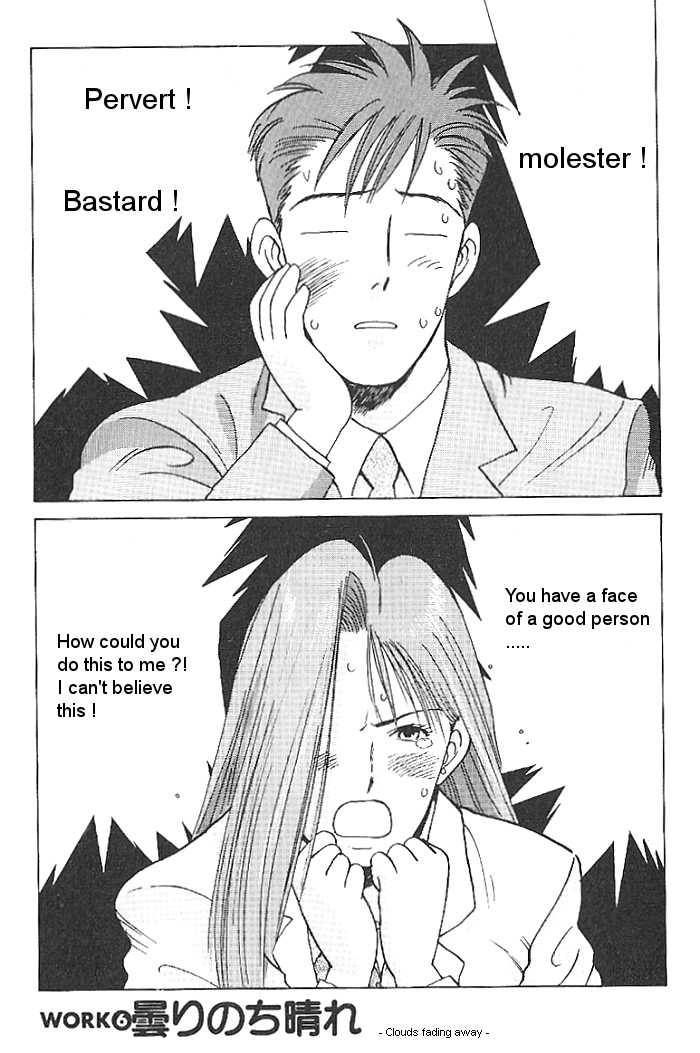 Ii Hito 6 Page 1