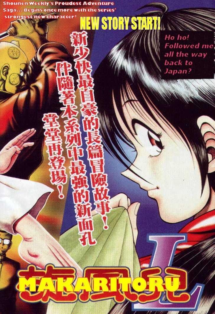 Kotaro Makaritoru! L 1 Page 3