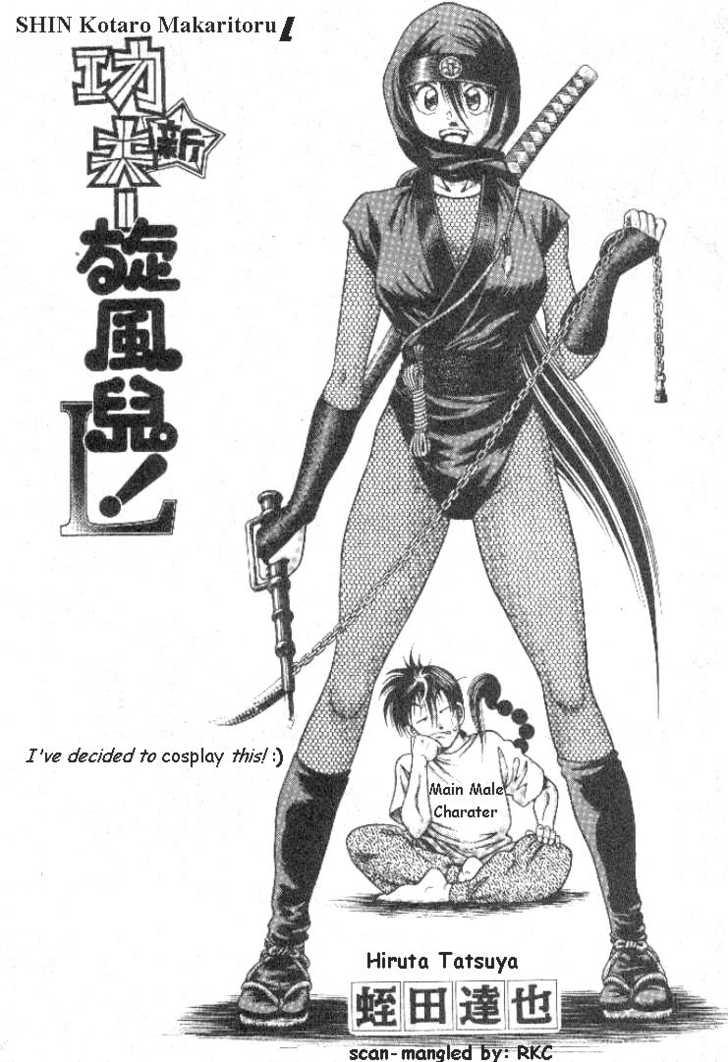 Kotaro Makaritoru! L 3 Page 1