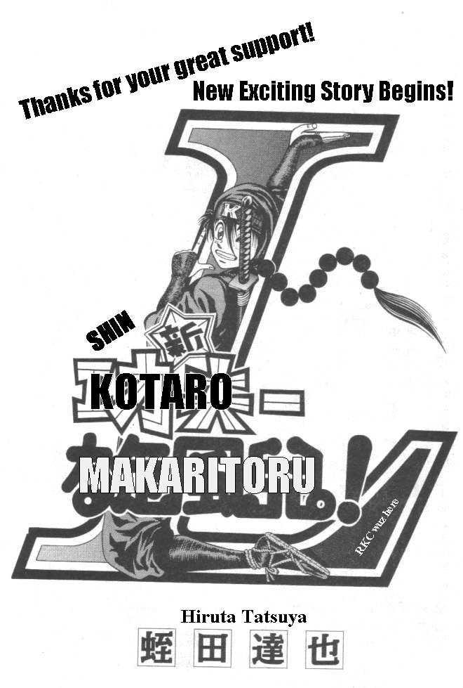 Kotaro Makaritoru! L 8 Page 1