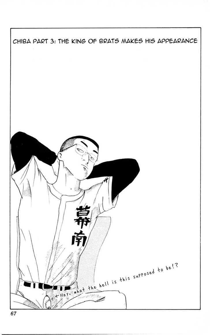 Makuhari 3 Page 1