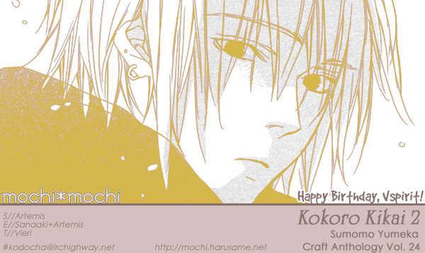 Kokoro Kikai 2 Page 2