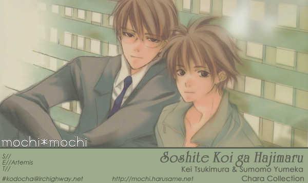 Soshite Koi ga Hajimaru 1 Page 1