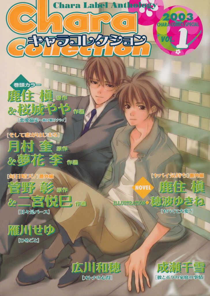 Soshite Koi ga Hajimaru 1 Page 2