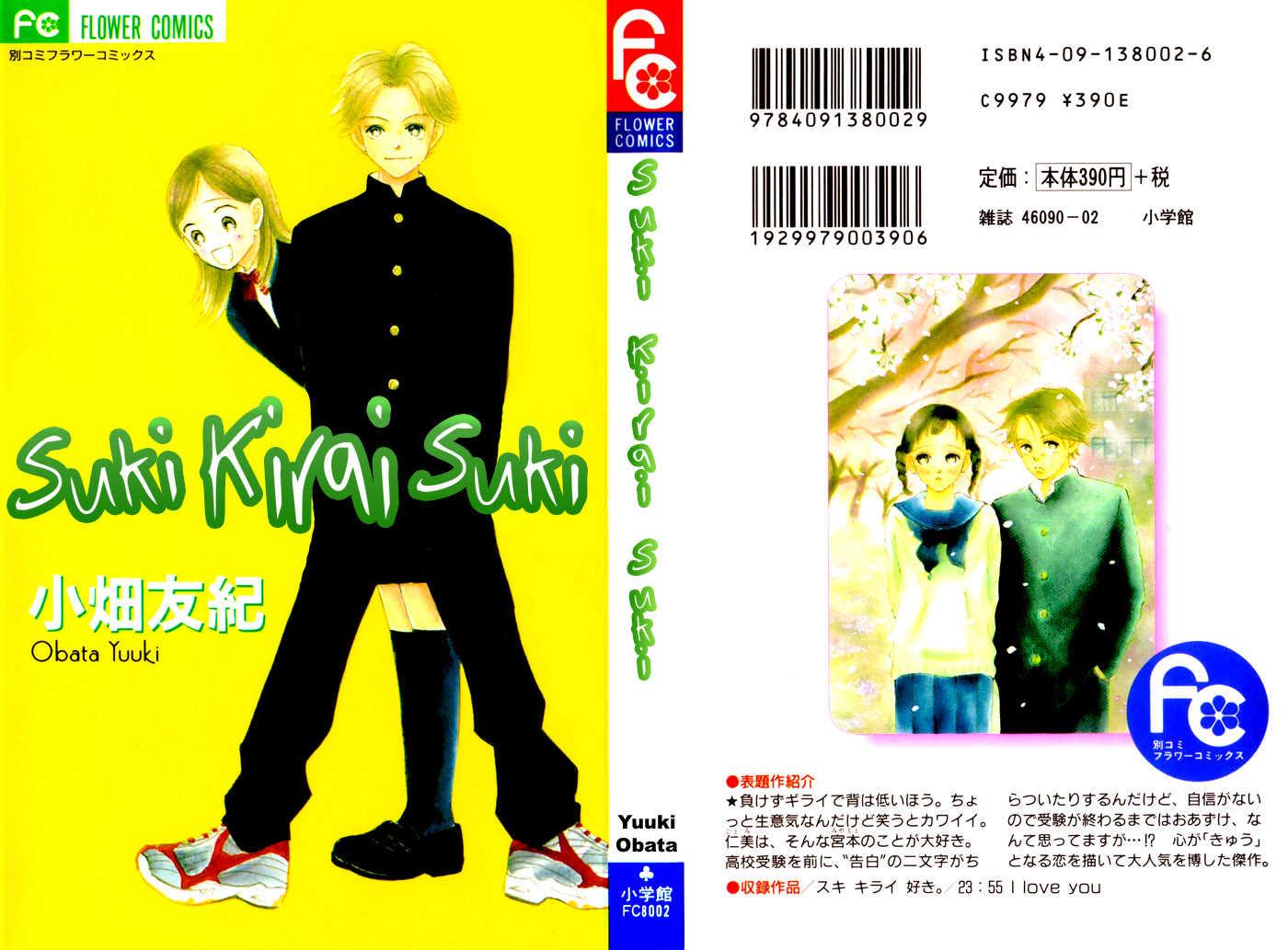 Suki Kirai Suki 1 Page 1