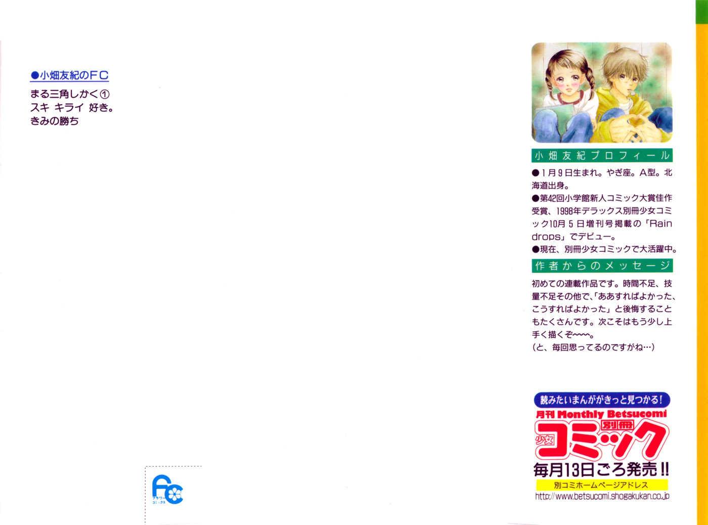 Suki Kirai Suki 1 Page 2
