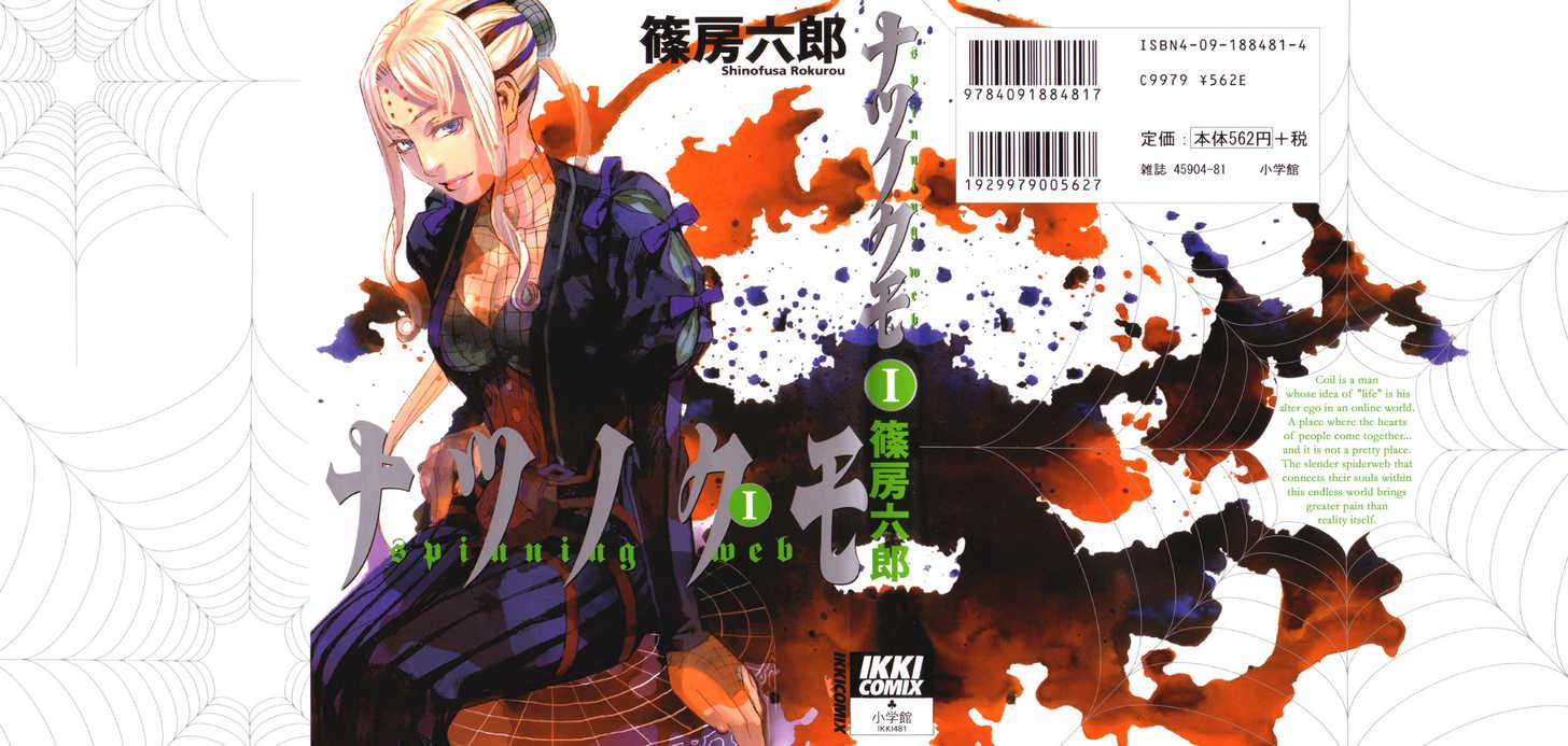Natsunokumo 1 Page 1