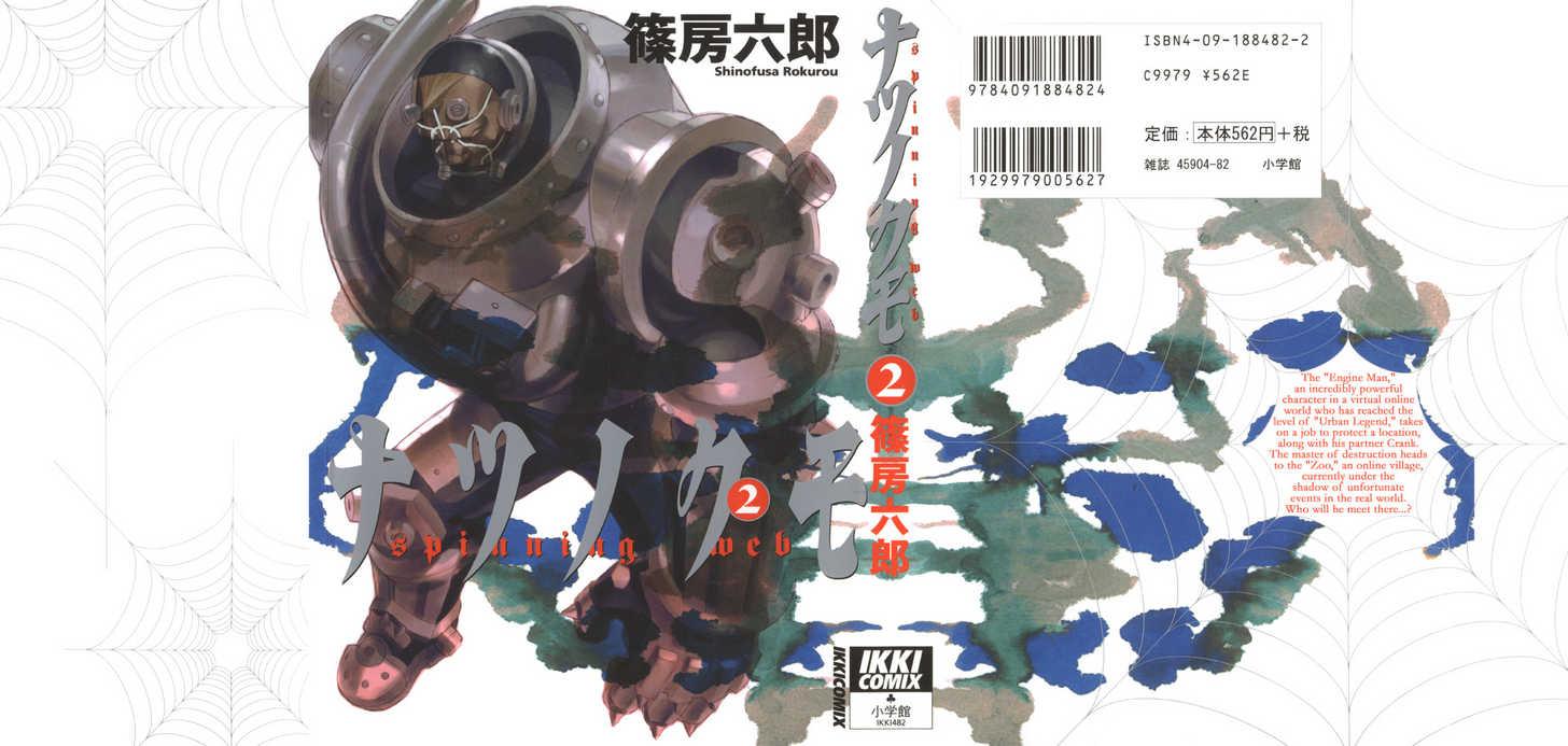 Natsunokumo 5 Page 1