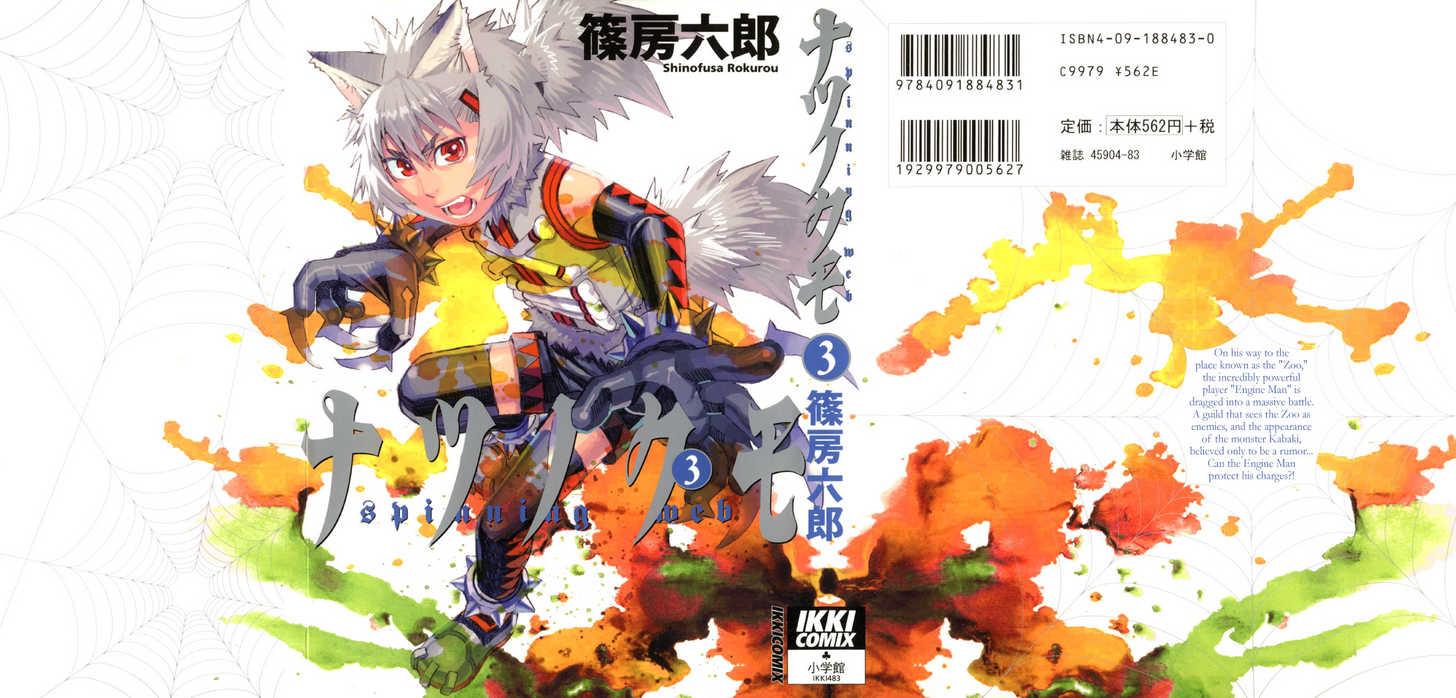 Natsunokumo 10 Page 1