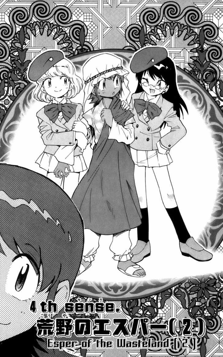 Zettai Karen Children 46 Page 2
