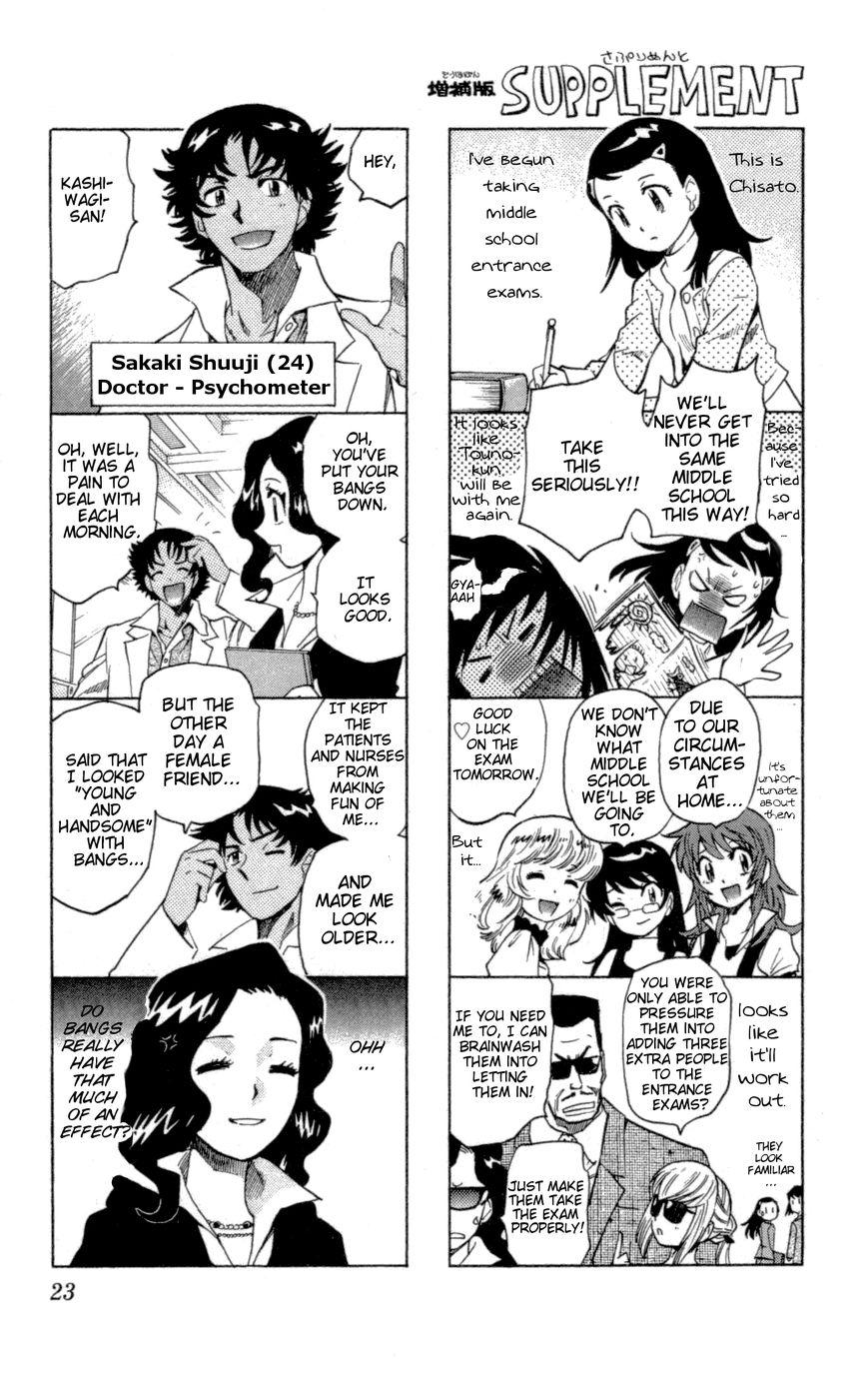 Zettai Karen Children 139 Page 1