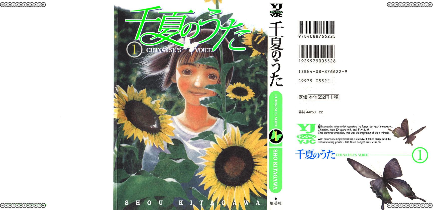 Chinatsu no Uta 1 Page 1