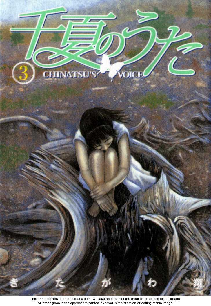 Chinatsu no Uta 20 Page 1