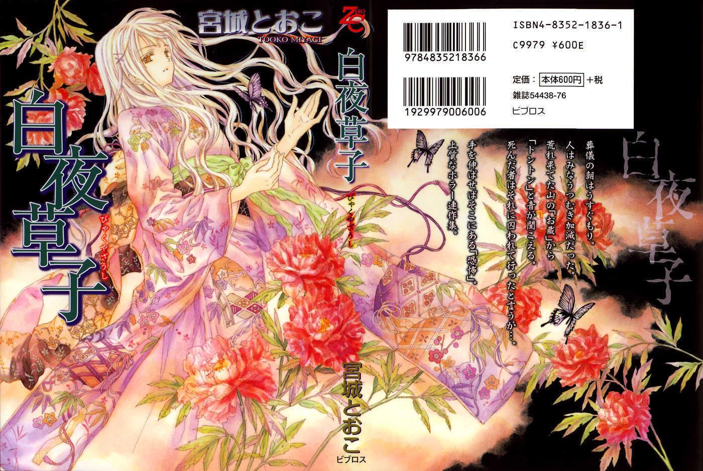 Byakuya Zaushi 1 Page 2