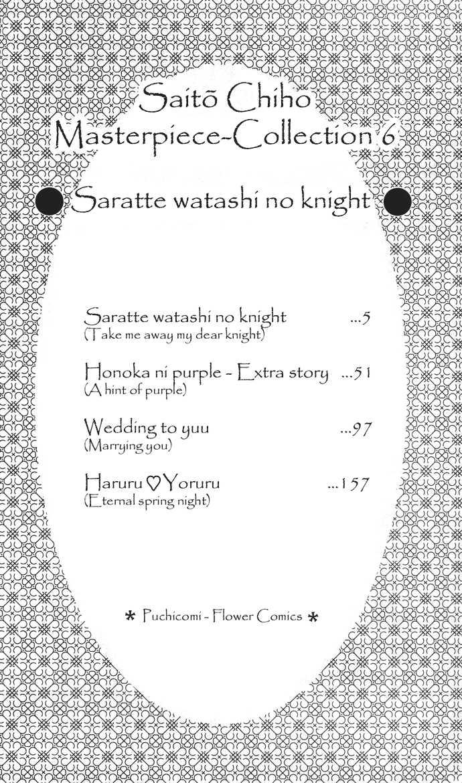 Saratte Watashi no Knight 1 Page 3