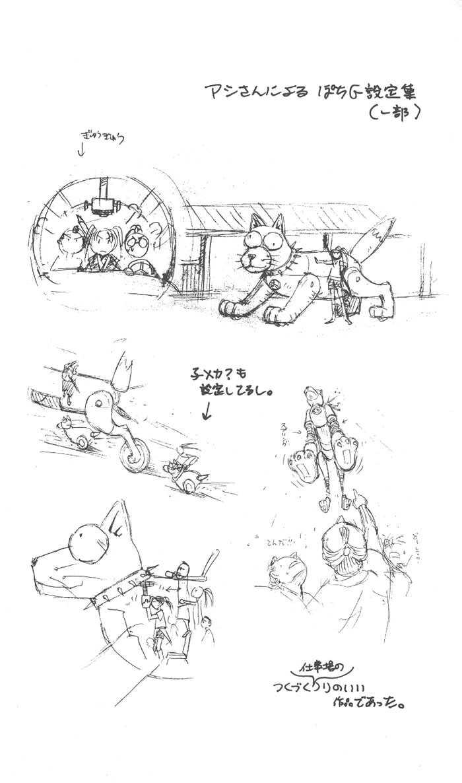 Appare Jipangu! 10 Page 3