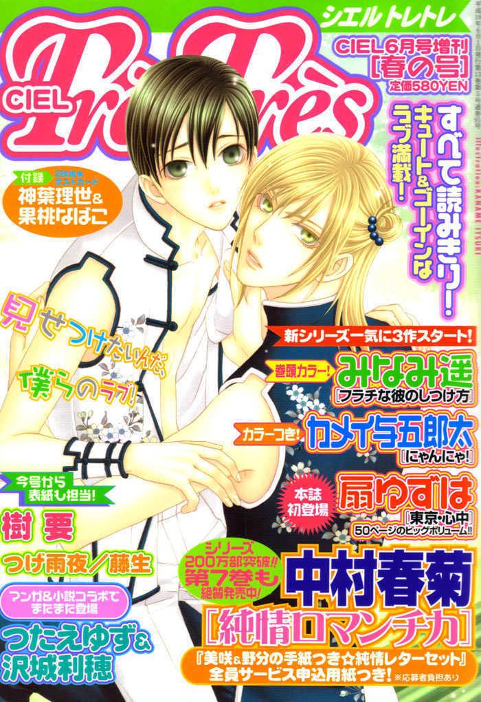 Furachi na Kare no Shitsukekata 1 Page 1