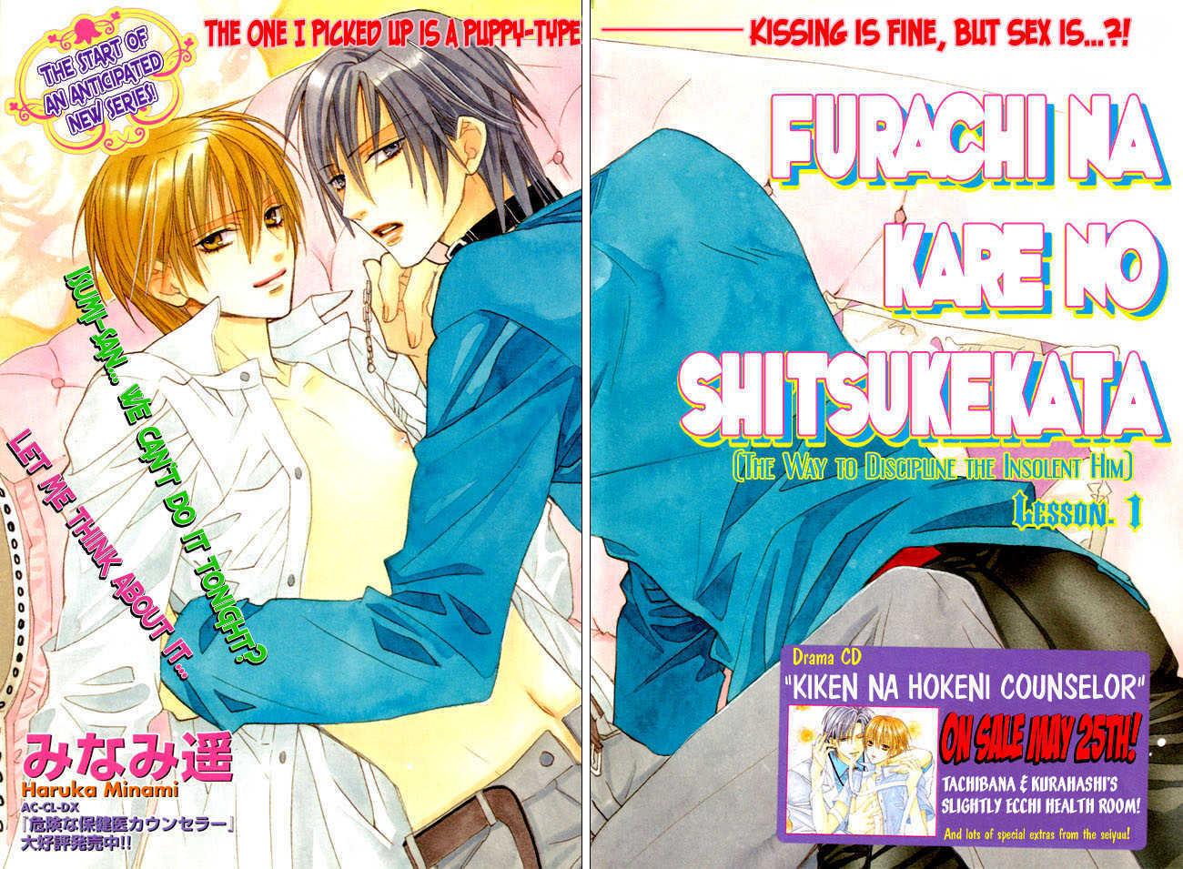 Furachi na Kare no Shitsukekata 1 Page 3