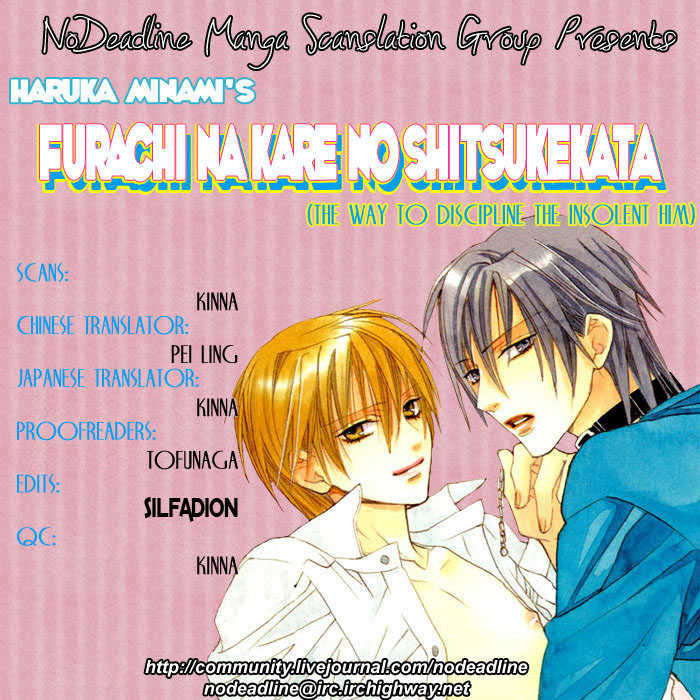 Furachi na Kare no Shitsukekata 3 Page 1