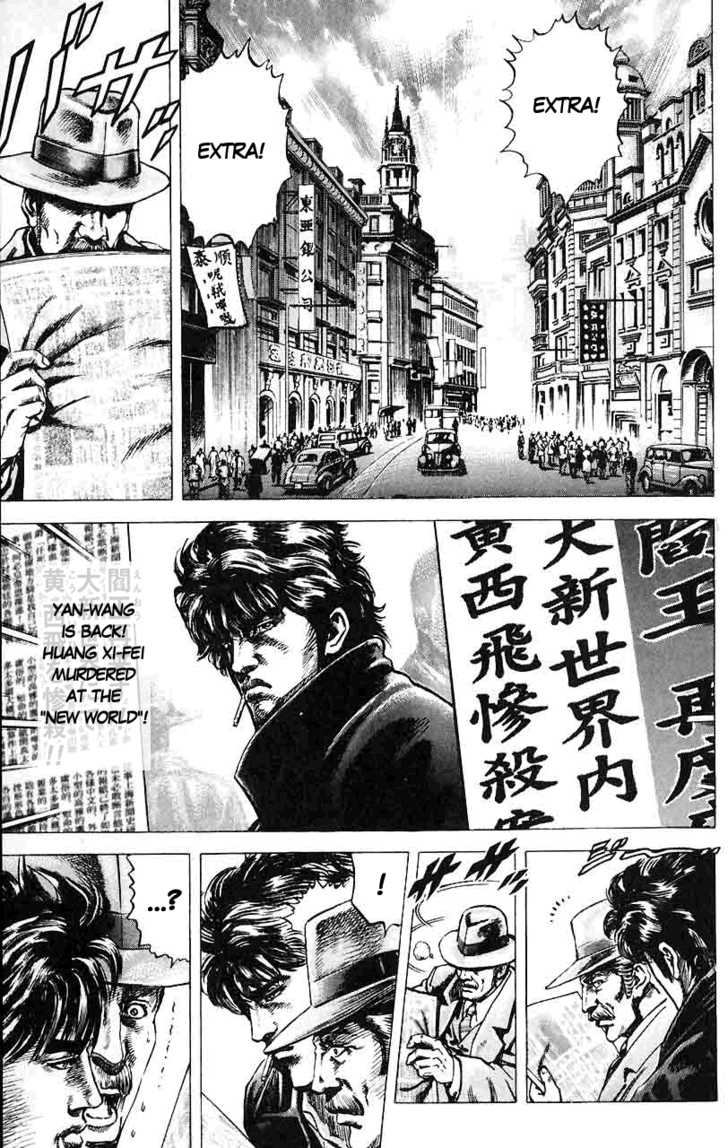 Fist of the Blue Sky 21 Page 1