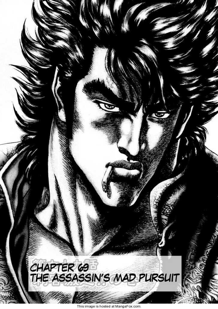 Fist of the Blue Sky 69 Page 2