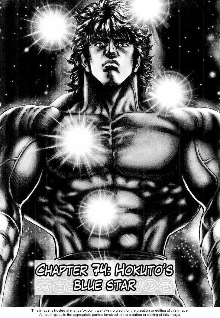 Fist of the Blue Sky 74 Page 3