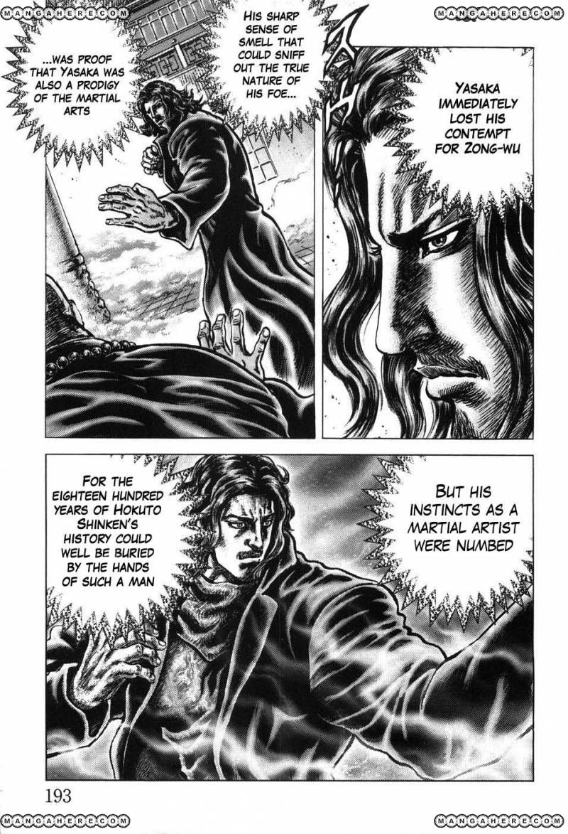 Fist of the Blue Sky 210 Page 1
