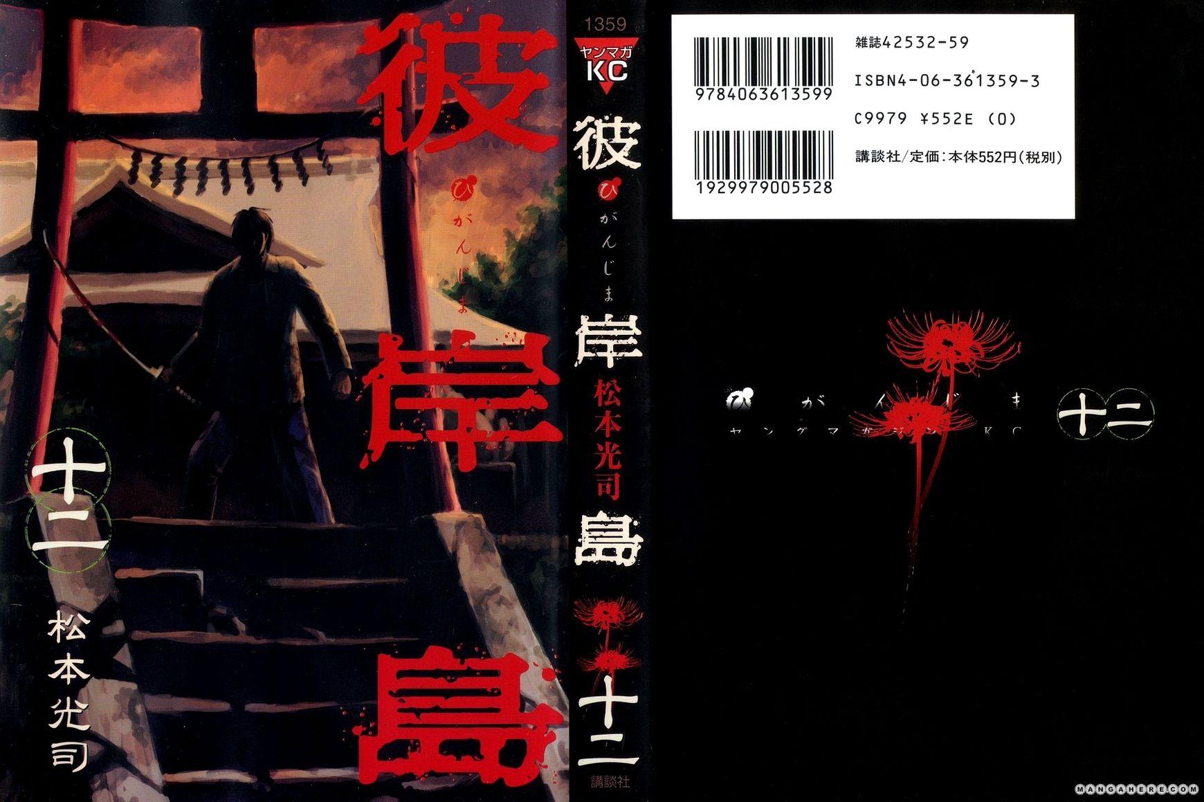 Higanjima 100 Page 1