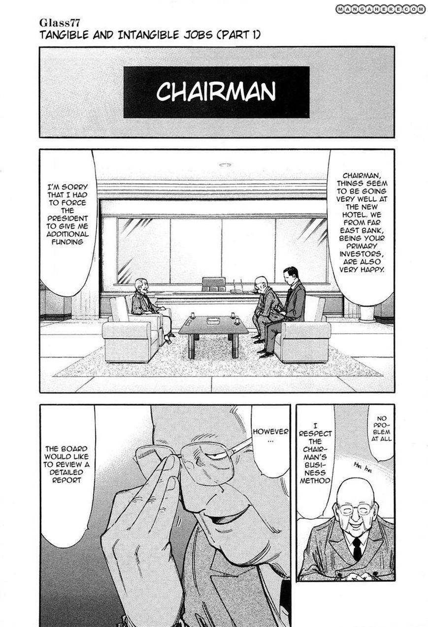 Bartender 77 Page 1