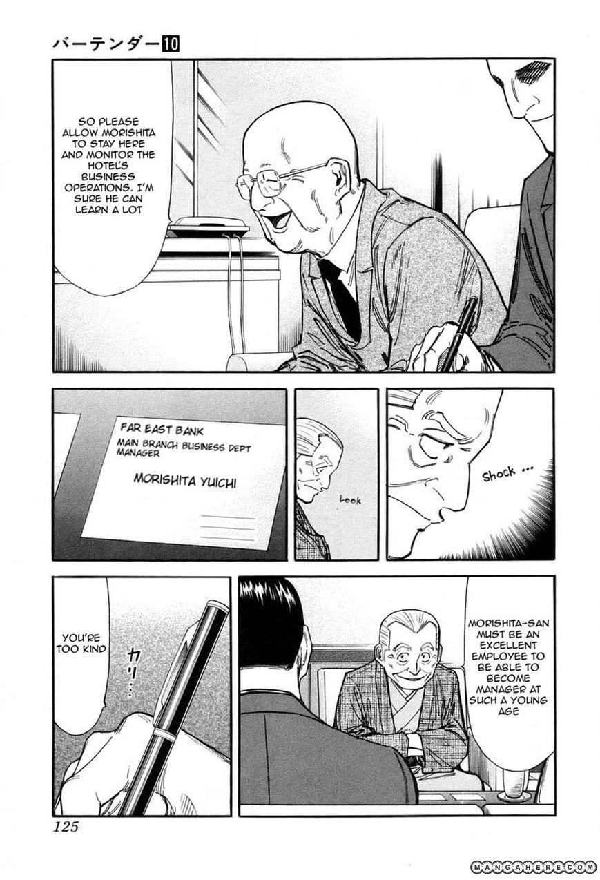 Bartender 77 Page 3