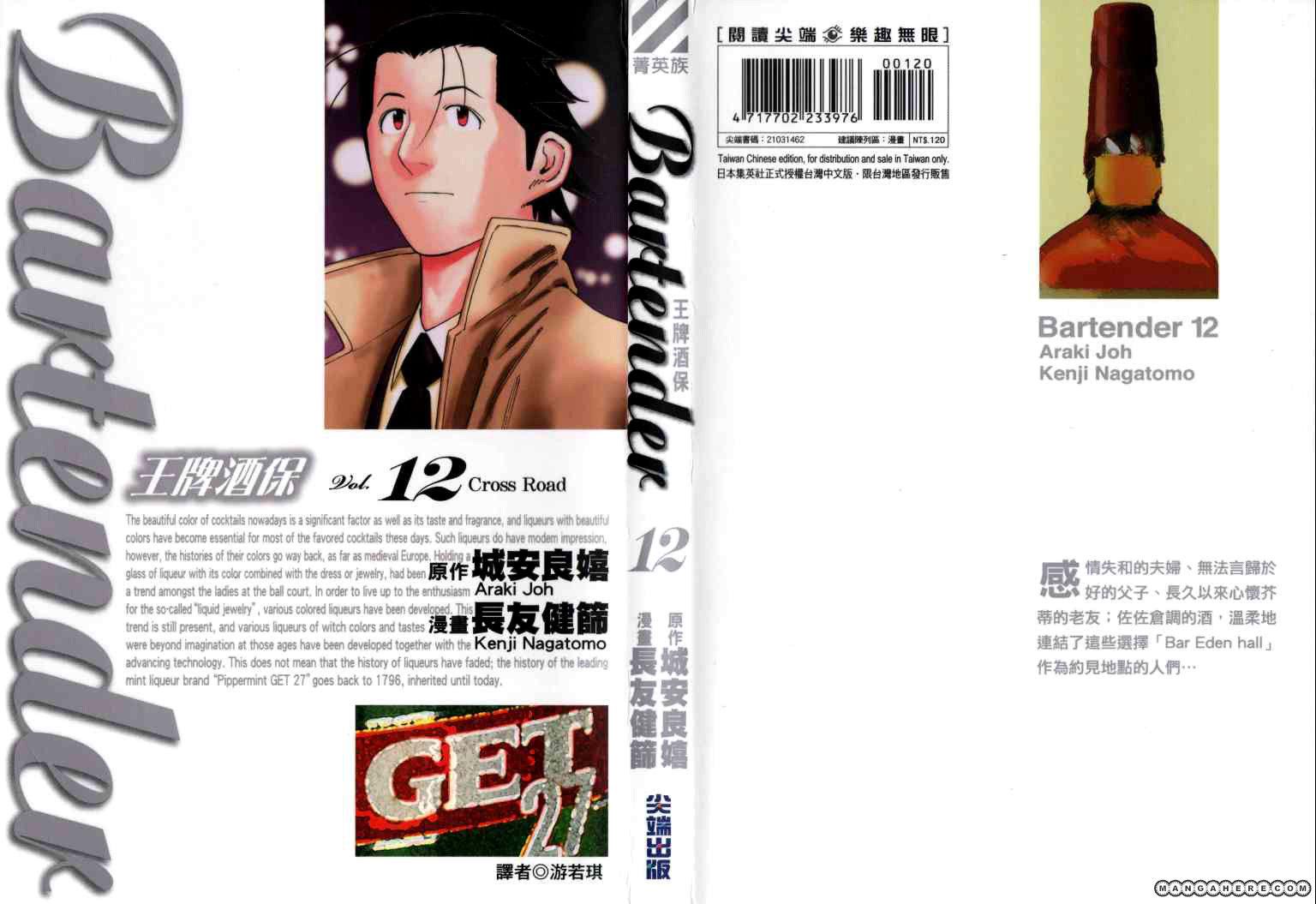 Bartender 88 Page 1