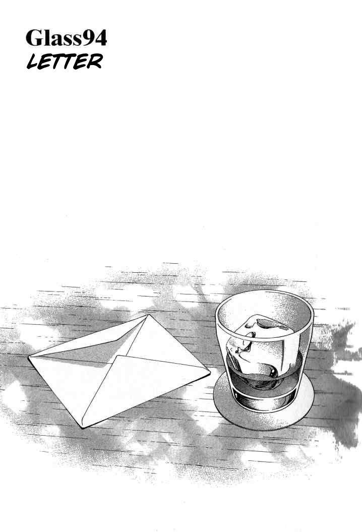 Bartender 94 Page 1