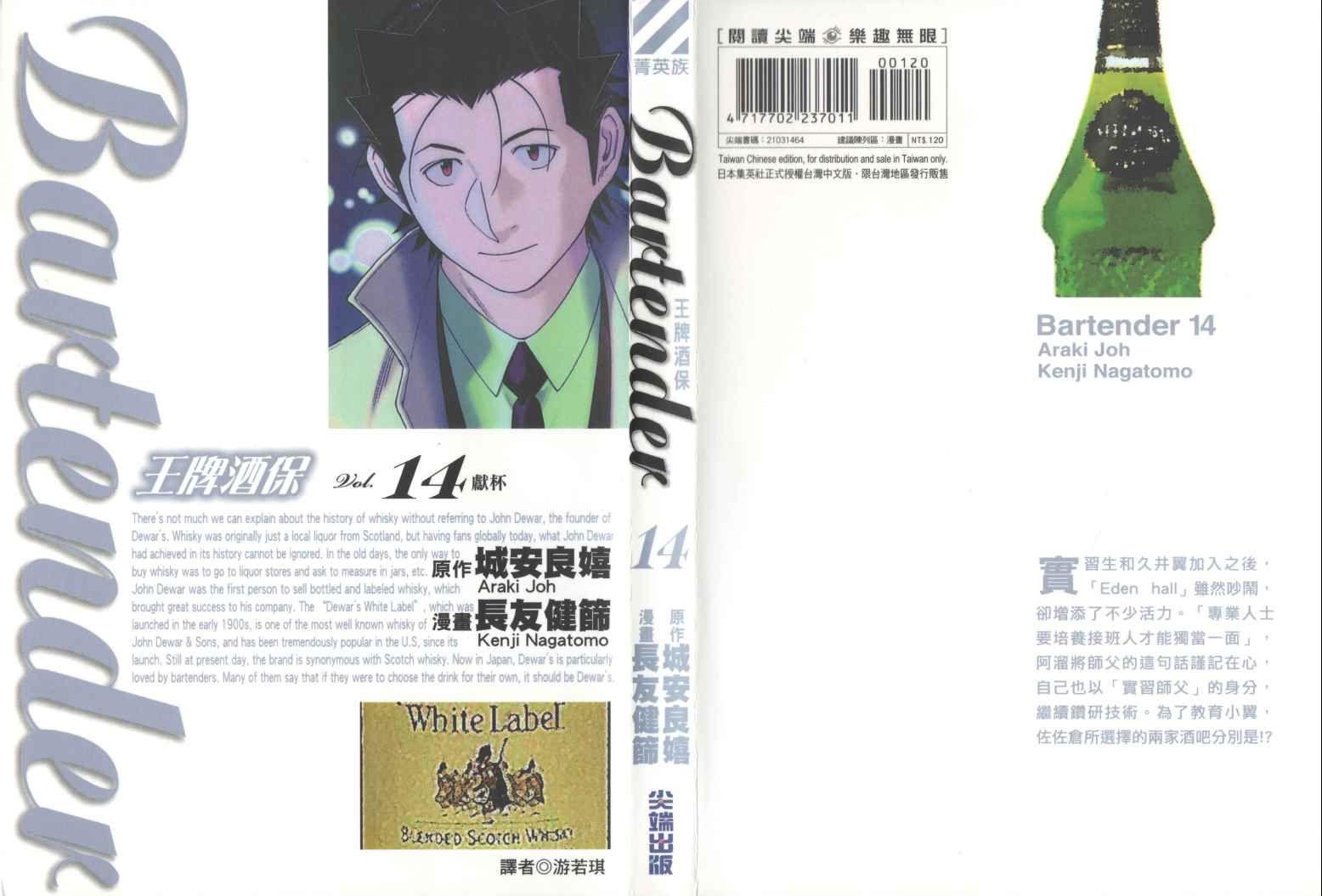 Bartender 104 Page 1