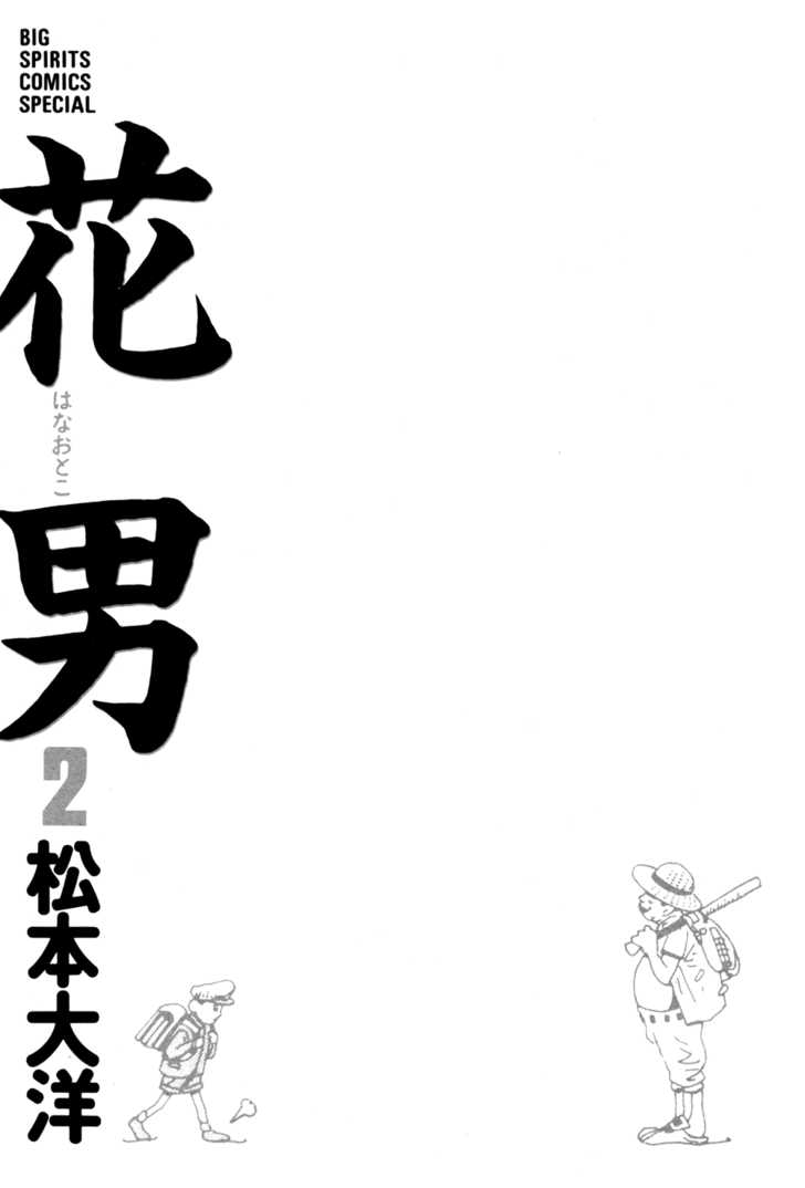 Hanaotoko 14 Page 1