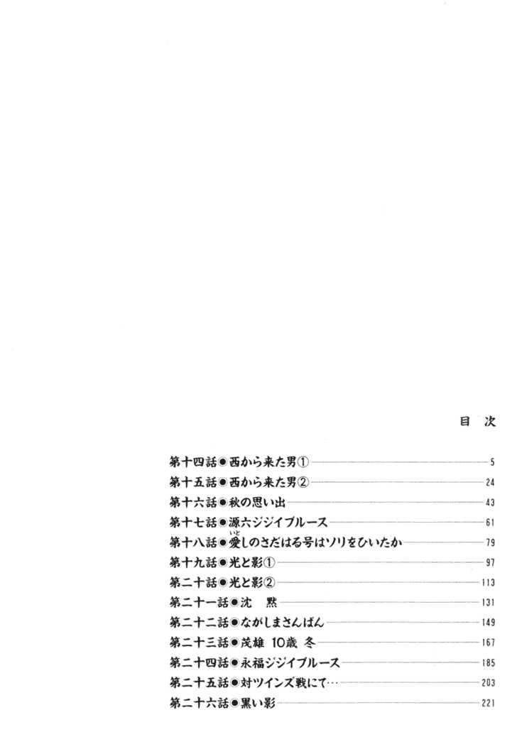 Hanaotoko 14 Page 2