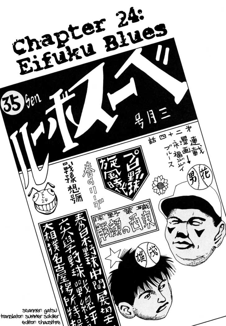 Hanaotoko 24 Page 1