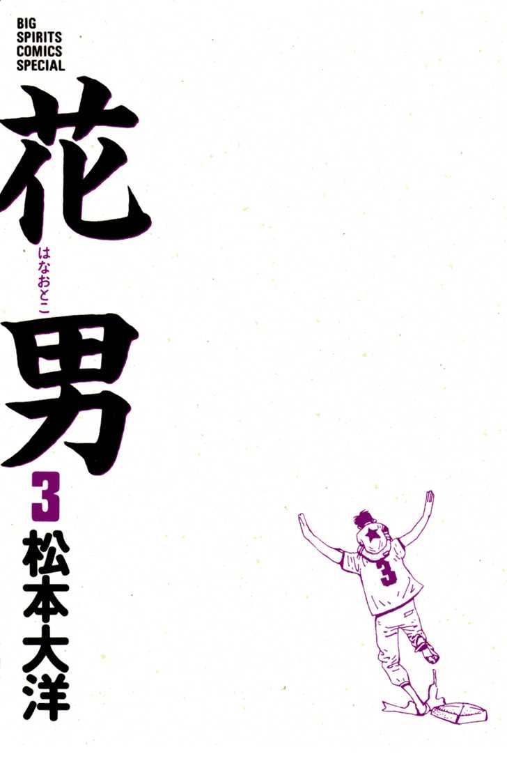 Hanaotoko 27 Page 1