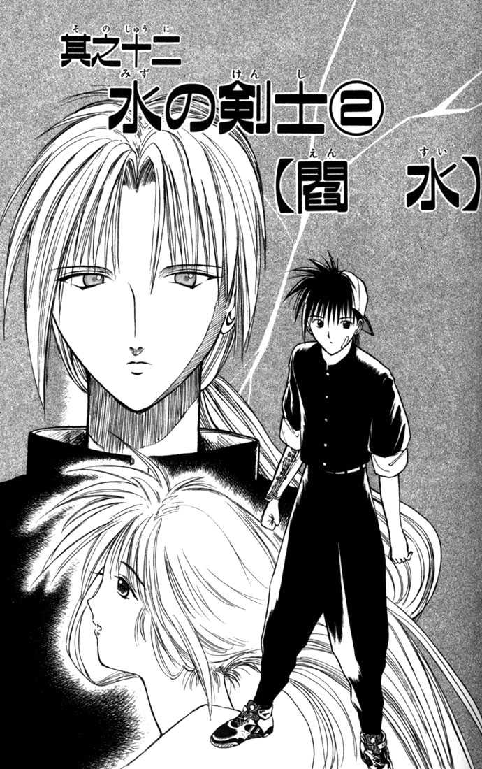 Flame of Recca 12 Page 1