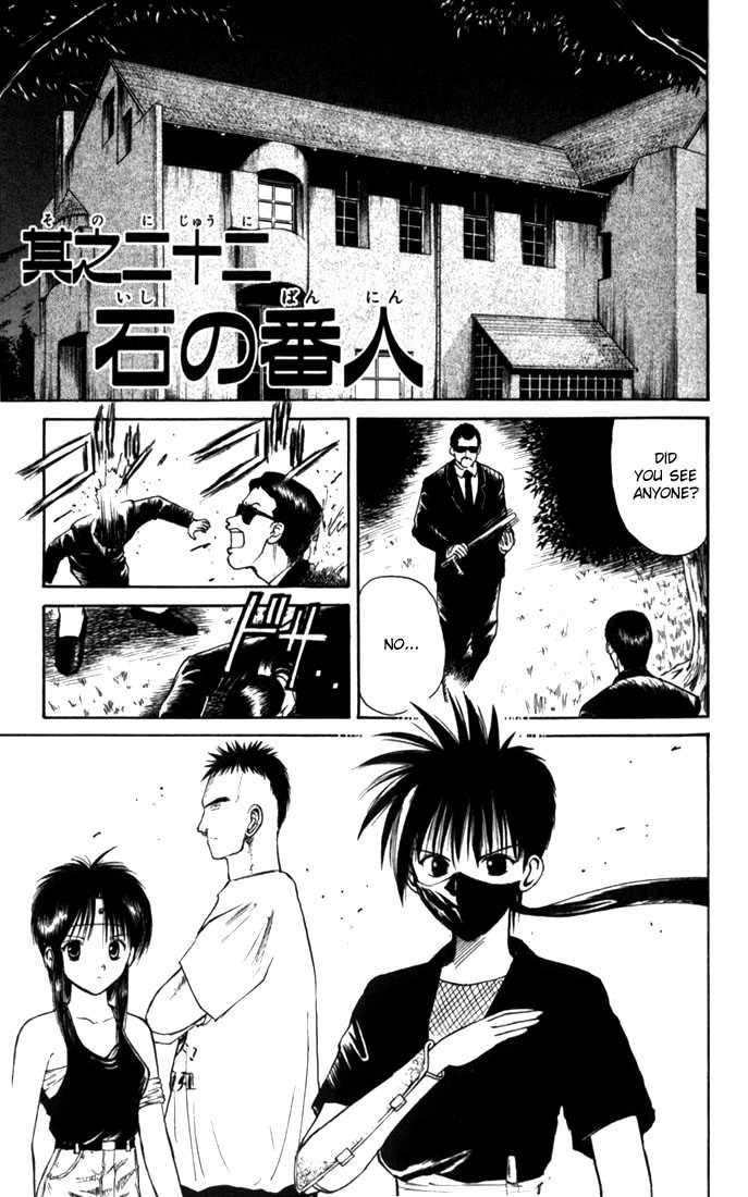 Flame of Recca 22 Page 1