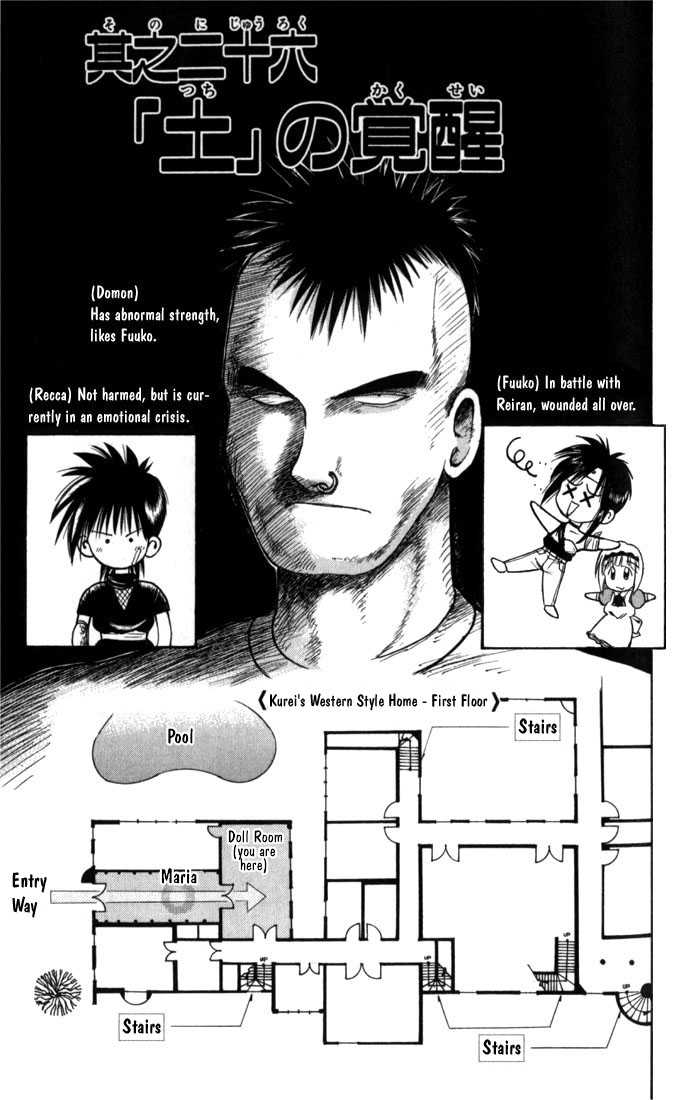 Flame of Recca 26 Page 1