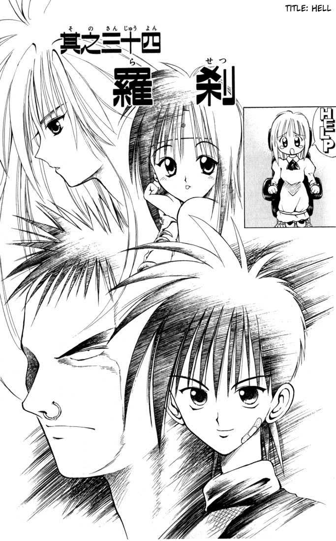 Flame of Recca 34 Page 1