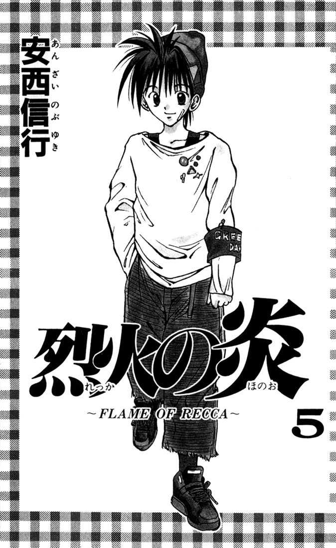 Flame of Recca 40 Page 2