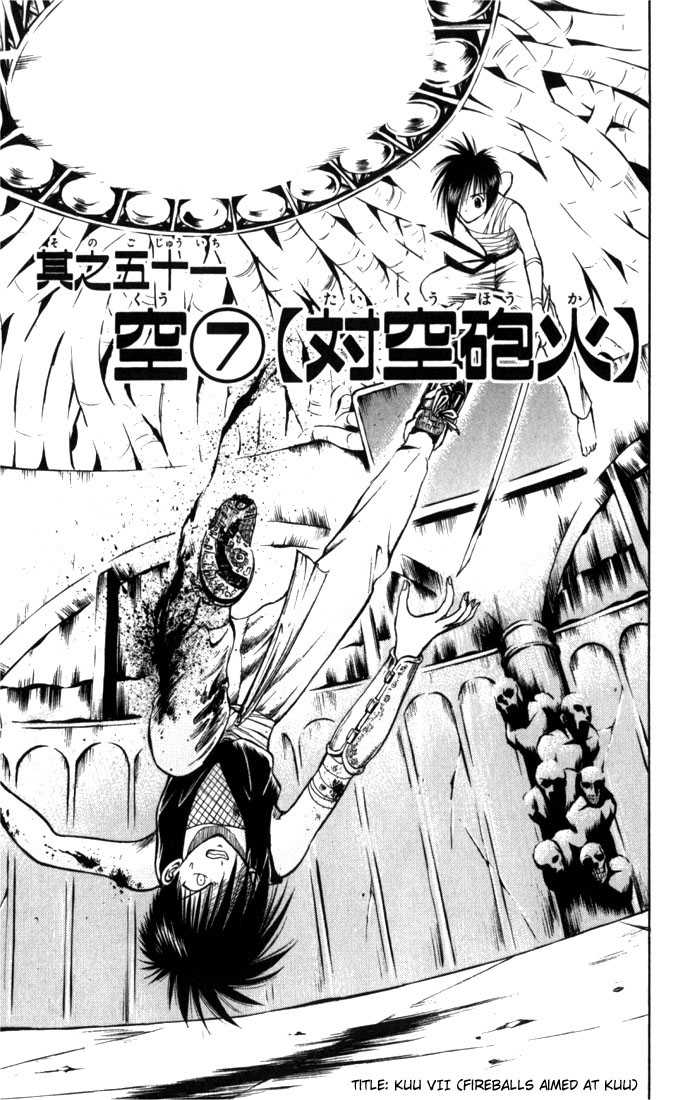 Flame of Recca 51 Page 1