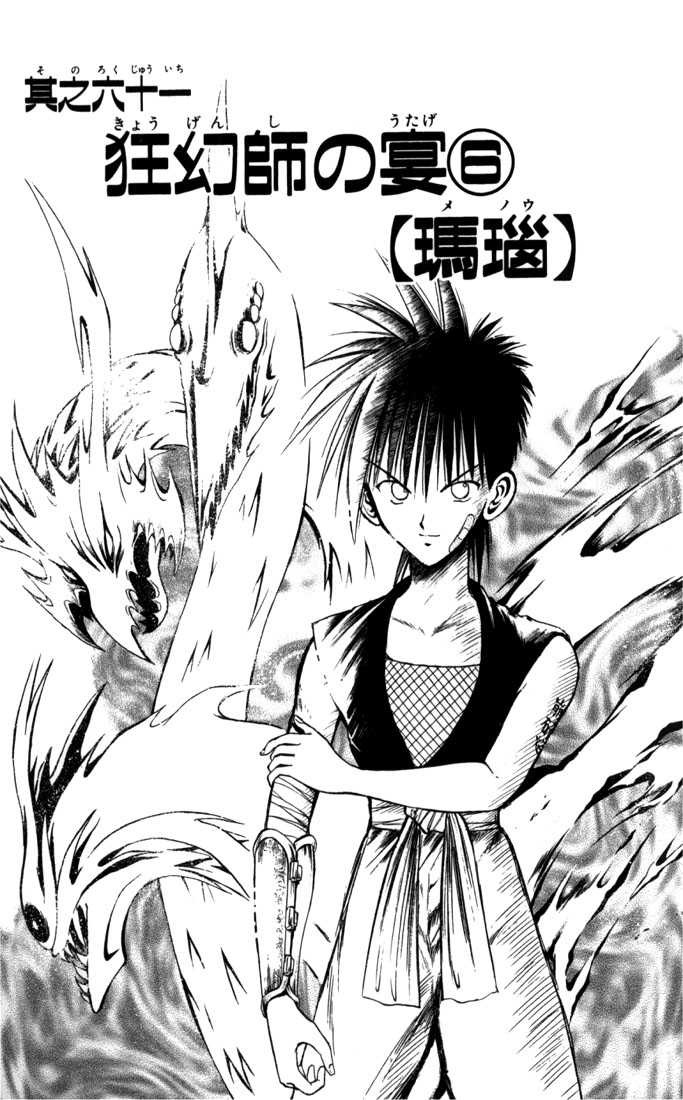 Flame of Recca 61 Page 1